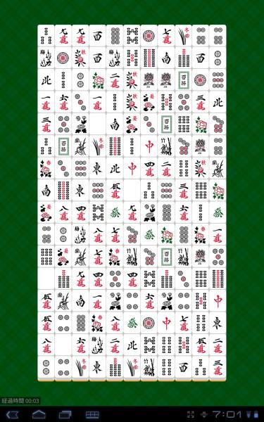 リアル四川省(176牌モード)