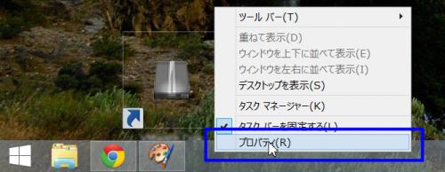 1. タスクバーを右クリックし、「プロパティ」をクリックします。