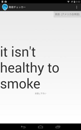 煙草はよくないですよね(Nexus7(2013)にて)