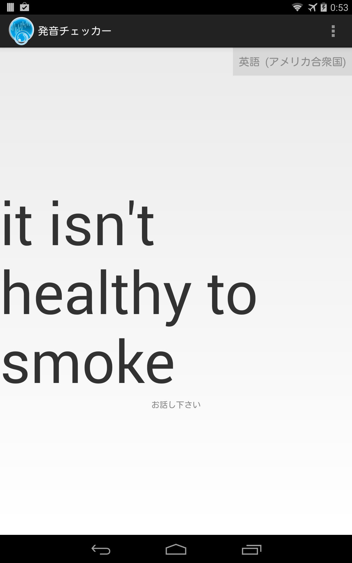 うん。煙草はよくないですよね(Nexus7(2013)にて)