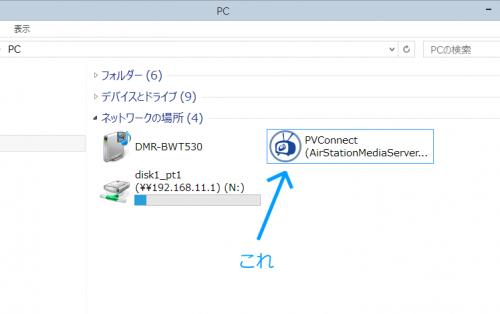 MediaServerのアイコン
