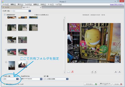 Picasaのインポート画面