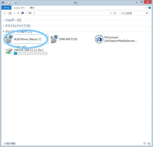 「PC(マイコンピュータ)」にALBUMovaのアイコンが表示されます。