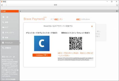 ビットコインウォレットからお支払い。 私の場合、Ledger Nanoというハードウェアウォレットから送信しました。