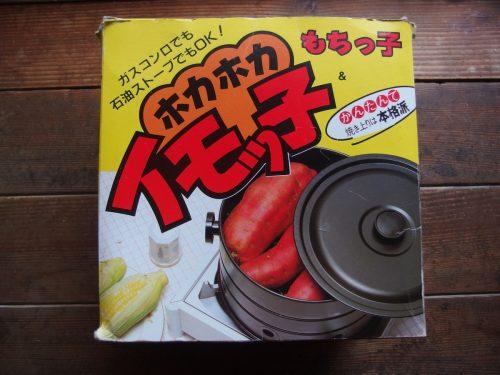 熊本の実家にもあった焼きいも器、イモッ子もちっ子。美味しく出来ますよー。