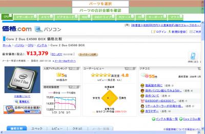 価格.comの詳細確認画面