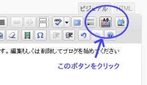 ビジュアルエディタにボタン追加