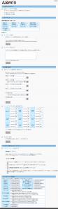 A8min管理画面
