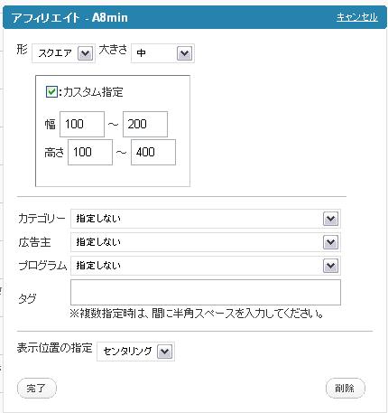 A8minウィジェット設定画面
