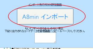 A8minインポート(2)