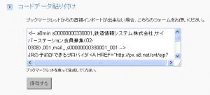 A8minインポート(4)
