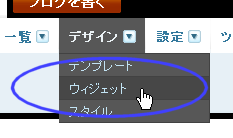 ウィジェット登録(1) メニューの「デザイン>ウィジェット」をクリック