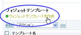 ウィジェットを登録(2) ウィジェットテンプレート作成