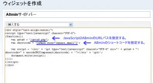 ウィジェット登録(3) ウィジェットコード作成