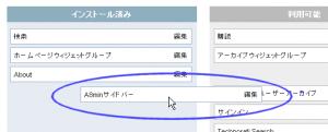 サイドバーへの読み込み(2) ドラッグ&ドロップで、作成したウィジェットを追加します