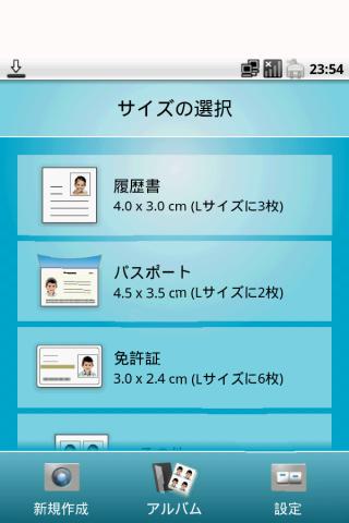 サイズの選択画面