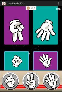 コンピュータの手(上の2つ)と自分の手(下の2つ)が出そろって、さあどっちにする?