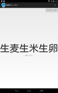 日本語も・・・(画面はNexus7 (2013))